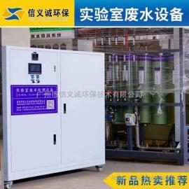 医学检验所实验室废水处理设备现货销售