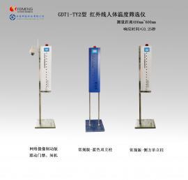 红外人体表面温度快速筛检仪 联动控制型