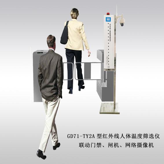 红外人体表面温度快速筛检仪 红外筛检仪