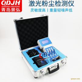 手持式环境粉尘检测仪光散射法测定粉尘浓度仪器