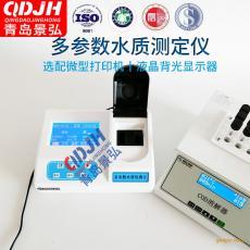 青景弘(QDJH) JH-TC200 污水cod速测仪污水井检测仪器