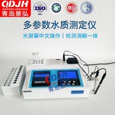 检测消解一体式总磷氨氮检测仪地表水水质测定仪