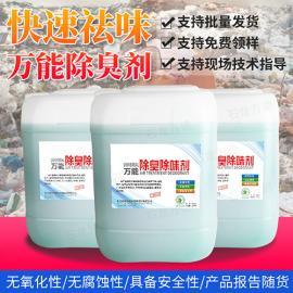 植物液除臭剂 喷淋塔污水专用除味剂 洗涤塔除臭剂