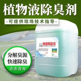 垃圾场专用植物液除臭剂 垃圾焚烧填埋异味处理用植物液除臭剂