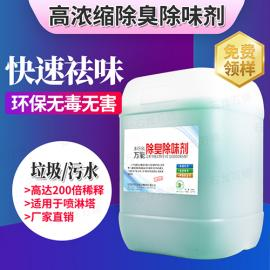 喷淋塔专用除味剂浓缩洗涤塔除味剂工业污水废气除臭剂