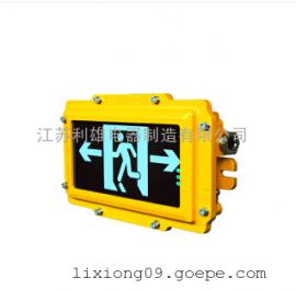 海洋王OK-BLZD-1LROEI5W8402消防应急标志灯具