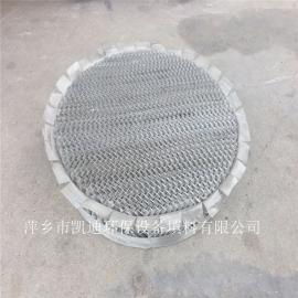 CY700规整波纹填料 不锈钢丝网填料 加防壁流圈丝网波纹规整填料