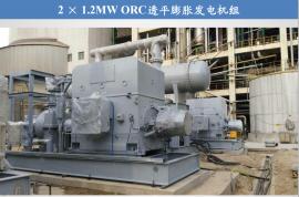 ORC膨胀发电系统 ORC膨胀发电规格 ORC透平膨胀品牌
