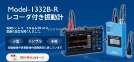 SHOWA昭和�y器振�佑�Model-1332B-R �в���x