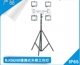 BJQ6208便携式升降工作灯