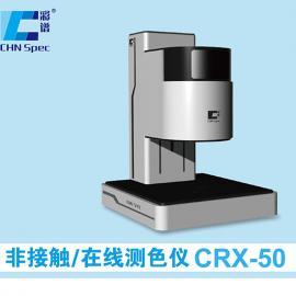 彩谱CRX-50非接触分光测色仪色差仪