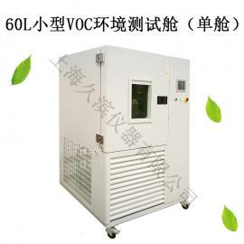 甲醛及VOC�放量�h境�y��、小型VOC�放量�h境�