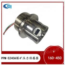 PPM-S240A煤矿压力传感器