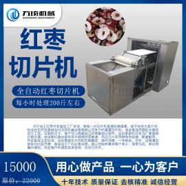 全自动红枣切片机一小时可切片100斤
