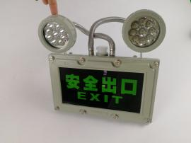 BYY防爆双头应急标志灯疏散安全指示灯