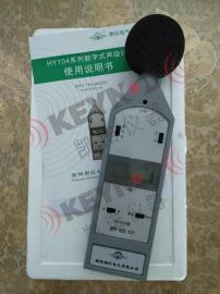 衡仪HY104―经济噪音计汽车喇叭检测