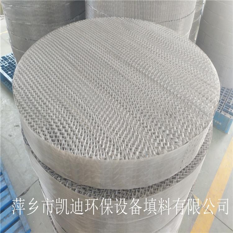 BX500/CY700金属丝网波纹填料