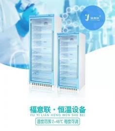 实验室用冷藏冰箱