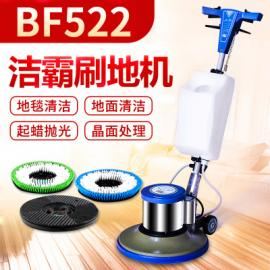 白云洁霸BF522 多功能洗地机 保洁刷地机 单擦机 地毯清洗机