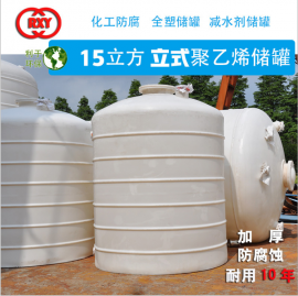 防腐储罐 立式15立方聚乙烯储罐 甲醇储罐 次氯酸钠储罐