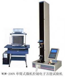 单臂式微机控制电子万能试验机WDW-200N