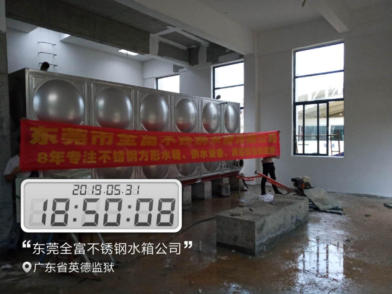 深圳组合式不锈钢水箱 全富水箱,南山区蛇口太子湾水箱服务商