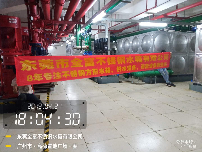 惠阳不锈钢保温水箱 全富水箱 ,惠阳区戴斯酒店生活水箱服务商