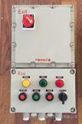 防爆电动阀控制箱 批量生产防爆阀门控制箱