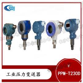 PPM-T230D工业压力变送器