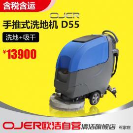欧洁羿尔OJER 商场D55手推式小型手推式洗地机擦地车