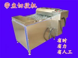 生产制造刀鱼切段机器 生产制造带鱼切段机械
