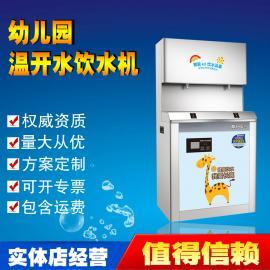 康丽源水幼儿园用温开水节能直饮水机