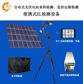 扶贫电站运维EL检测专用设备便携式EL测试仪