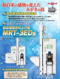 日本进口无洗米机,免淘米制作装置