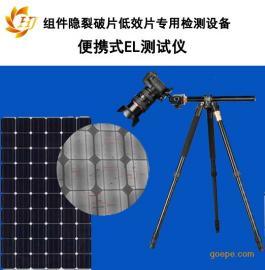 第三方检测专用设备便携式EL测试仪