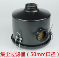 高效过滤器2.5寸真空过滤桶 负压过滤器