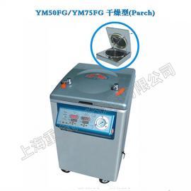 三申 YM系列G型立式压力蒸汽灭菌器(智能控制+干燥)