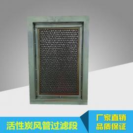 空气净化装置用抽拉式活性炭风管空气过滤器 镀锌框活性炭过滤段