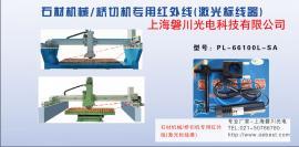 石材桥切机专用激光标线器/激光标线仪/红外线射灯