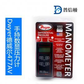美国Dwyer德威尔 477AV 手持数显压力计 数字压力计 质量可靠