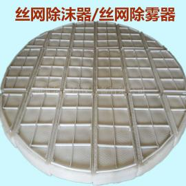 生产销售PP丝网除沫器 除沫器 塑料丝网除沫器