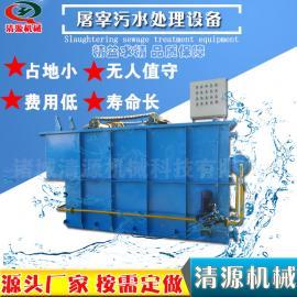 清源加工制造 屠宰污水处理设备 宰羊污水处理设备