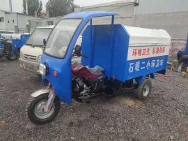 摩托三轮垃圾清运车 清理车 -环卫保洁好帮手