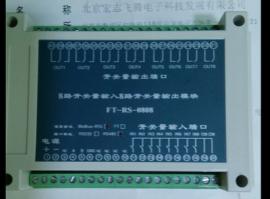 8路开关量输入输出出模块FT-RS-0808A FT-RS-0808 FT-RSA-0882