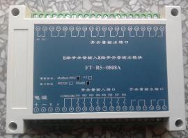 8路互控继电器模块 8路输入控制输出模块 开关量控制器 控制模块