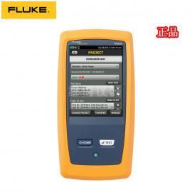 FLuke 福禄克 DSX2-5000网络线缆测试仪