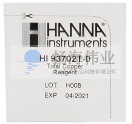 HI93702T-01定制专用总铜HR试剂