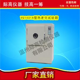 YG1401A型�崂匣���箱