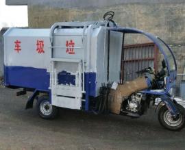 简易型摩托三轮垃圾车 小型环卫保洁车