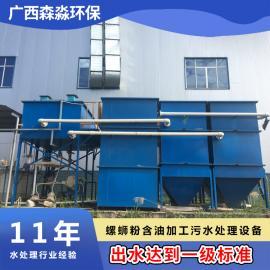 螺蛳粉污水处理设备 含油食品加工废水处理设备 成本低损耗小